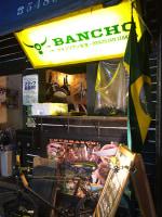 三軒茶屋「ブラジリアン食堂 BANCHO 1号店」、シュラスコ盛り合わせでお酒を♪