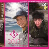 2017 サラプロジェクト【新年のご挨拶】
