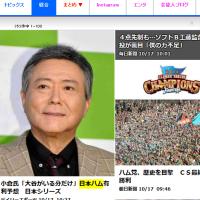 祝・日本シリーズ出場。「日本ハム」のニュースを集めました。