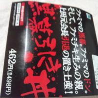 黒幕引き丼(-_-;)