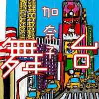 少しくどいね「舞台」by西加奈子