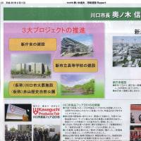 奥ノ木川口市長の市政運営レポート