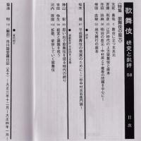書籍紹介『歌舞伎ー研究と批評ー』56・57・58号