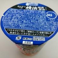 エースコック飲み干す一杯横浜豚骨醤油ラーメン