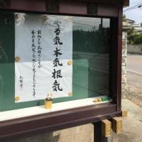 大瀧寺のひとこと45