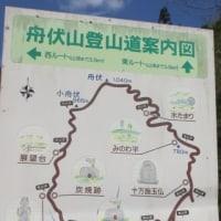 舟伏山(1040m)