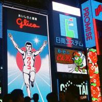 大阪はいつも楽し