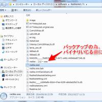 (2014/9/11)Radika接続エラーを回避して、Radikaを使い続ける!
