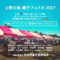 上野の森親子フェスタ2017に参加します!