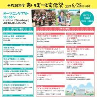 新市街総会懇親会ライブ!!