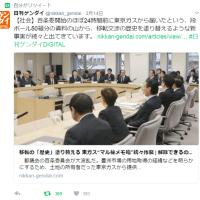 【共謀罪】閣議決定 野党「安倍政権が作ろうとする恐ろしい社会」