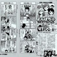 さしこ+ 第248回