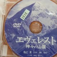 今回のツタヤさんの映画は 「杉原千畝」 と 「エヴェレスト」