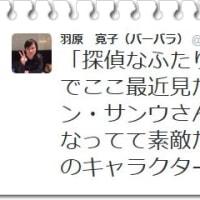 クォン・サンウ ソン・ドンイル主演『探偵なふたり』~「クォン・サンウさんが大人カッコいい感じになってて素敵だった」ヾ(≧▽≦)ノ