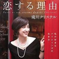 恋する理由!、私の好きなパリジェンヌの生き方!(滝川クリスタル)!