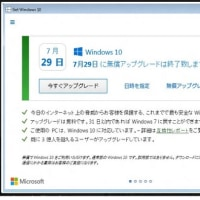 ♪  windows10  通知画面の見直し  ♪ 。。