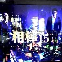 大いなるマンネリ「相棒」シーズン15