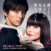 【ドラマ】『櫻子さんの足下には死体が埋まっている』第1話