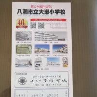 大瀬小学校 創立40周年