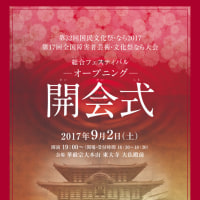 奈良で開催の国民文化祭・障害者芸術・文化祭 2017/開会式の参加者を募集中 7月14日締切!