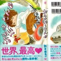 朝倉 世界一 新刊コミック発刊 ‼