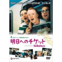 明日へのチケット TICKETS \'05 伊・英