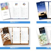 ピアノテンプレートが選び放題!【ピアノ発表会プログラム作成.TOKYO】