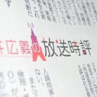 11月の北海道新聞「碓井広義の放送時評」
