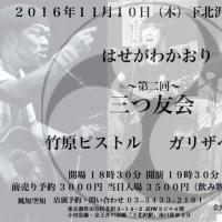 11月10日(木)東京/下北沢ライブ ソールドアウトのお知らせ