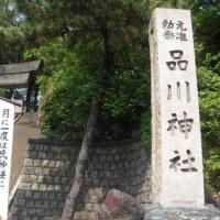 品川神社・荏原神社
