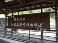 観光列車「いさぶろう・しんぺい」