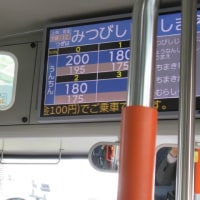 バスはお得です