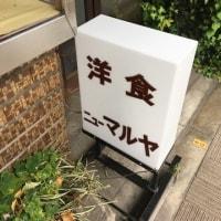 東京物語(ニューマルヤ)その2