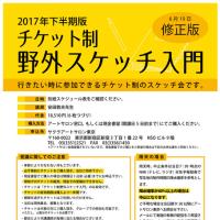 安田敦夫先生の講座とスケッチのお知らせ
