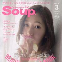 1/23発売「Soup. 2017年 3月号」表紙:渡辺麻友