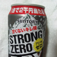 甘くないキレ味 (-_-;)