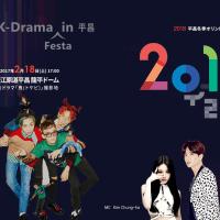 K-Drama Festa in PyeongChang МC I.O.I Kim Chung-haさん
