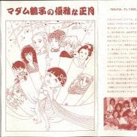 萩尾望都 名香智子 マダム鶴子の優雅な休日1984