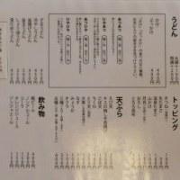 新店制覇!「松下うどん/法界院店」