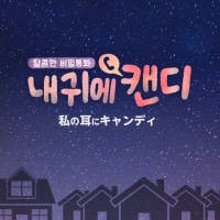 私の耳にキャンディ 10月24日(月)よりMnetで日本初放送(^○^)