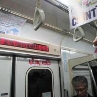激減した電車内広告