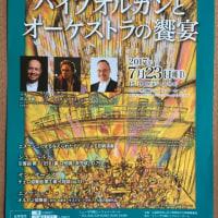 藝大モーニングコンサートでショスタコーヴィチ「ヴァイオリン協奏曲第1番」他を聴く  /  オーケストラ・アンサンブル金沢「パイプオルガンとオーケストラの饗宴」のチケットを取る