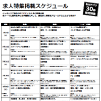 201507-08 イーキャリア求人特集予定表