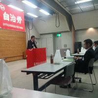 長野市社会福祉協議会労組の定期大会