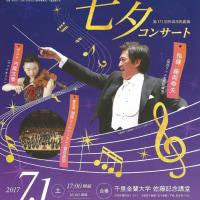 平和への深い祈り 聖なる交響曲 RVW《第5番》(関西フィルハーモニー管弦楽団第283回 定期演奏会)