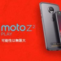 モトローラ、「Moto Z2 Play」を6月29日に発売