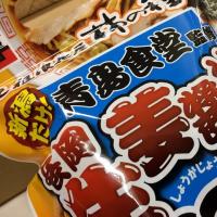 生姜醤油ラーメン味の柿の種