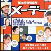 2017年5月1日 滋賀県民メーデー中央会場 膳所城跡公園