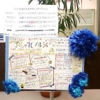 がん患者のためのおしゃれマルシェ in 熊本