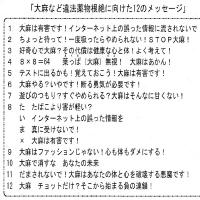 薬物乱用防止セミナー~京都学園大学みらいホールにて!!